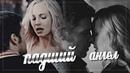 ►Klaus Caroline|КЛАУС КЕРОЛАЙН| -ПАДШИЙ АНГЕЛ!HD 5Х13 Klaroline