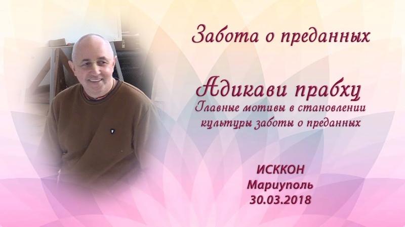 Ретрит наставников Забота о преданных - 2018. Главные мотивы заботы о преданных.