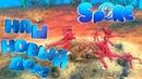 Spore ➤ Миграция в разгаре 3