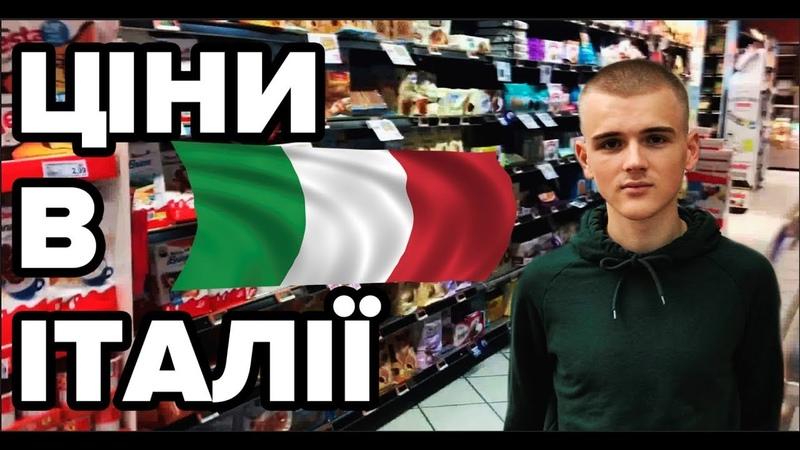 Ціни в Італії | Цены в Италии | Життя в Італії 2