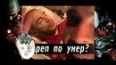 ХАСКИ - ГЕНИЙ ИЛИ ПРОВОКАТОР? / РЭП УМЕР