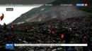 Новости на Россия 24 • Оползень в Китае: число жертв растет