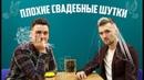 ПЛОХИЕ СВАДЕБНЫЕ ШУТКИ ведущие Андрей Маренко и Александр Железняков