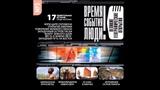 Великие Географические открытия. Магеллан. Время События Люди. аудиокнига .читает В.Кузнецов