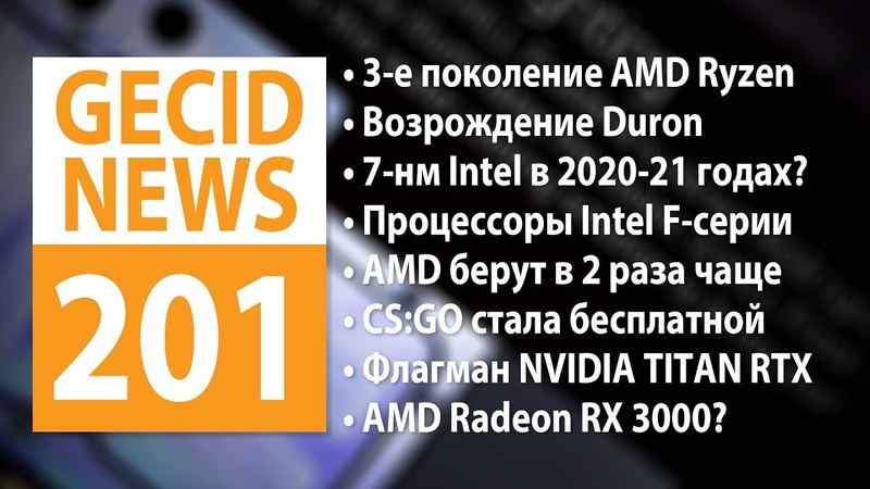 GECID News 201 ➜ Представлена NVIDIA TITAN RTX ▪ AMD готовит линейку Radeon RX 3000?