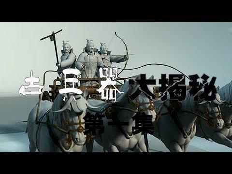 《古兵器大揭秘》 第一季 第一集 战车-戈   CCTV纪录