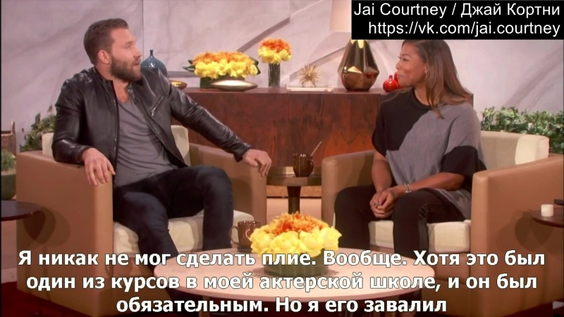 Джай Кортни на ток-шоу Куин Латифы 1 (RUS)