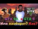 GTA 5 в GTA SA Или наоборот Как