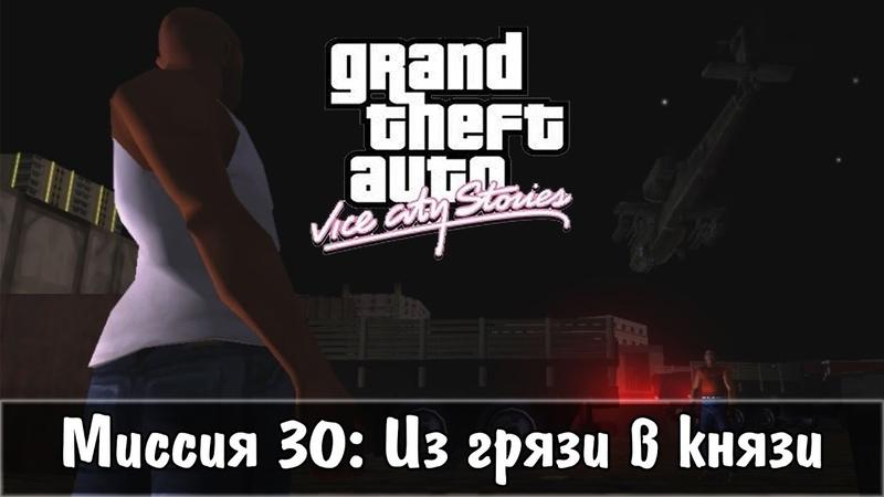GTA Vice City Stories Прохождение Миссия 30 Из грязи в князи