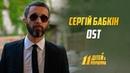 Сергій Бабкін 11 дітей з Моршина Офіційний відеокліп OST 11ДЗМ