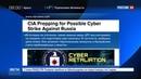Новости на Россия 24 • Джо Байден: мы ответим на российские кибератаки с наибольшим эффектом
