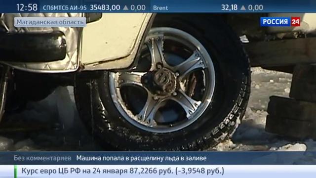 Новости на Россия 24 • Магаданская обл. Машина попала в расщелину льда в заливе
