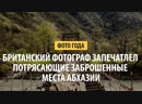 Британский фотограф запечатлел потрясающие заброшенные места Абхазии