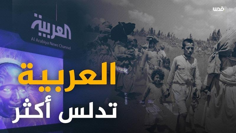 قناة العربية تنتج فيلمًا النكبة، ولكن بمف15