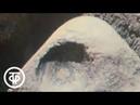 Клуб кинопутешествий. Атлантида. Две тысячи лет поисков (1980)
