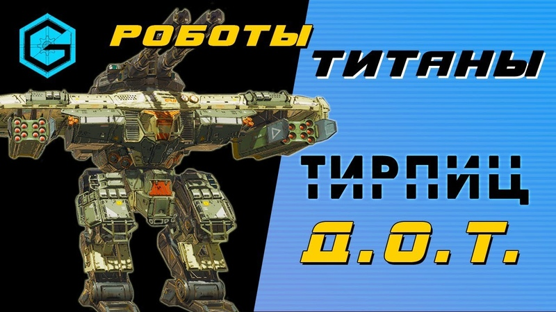 Battle of Titans. Tirpitz. Робот Тирпиц. Д.О.Т.
