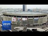 NOSTALGIC Legendary Moscow Olympic Stadium Will Acquire New Splendor Soon
