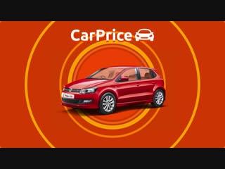 Узнай стоимость авто