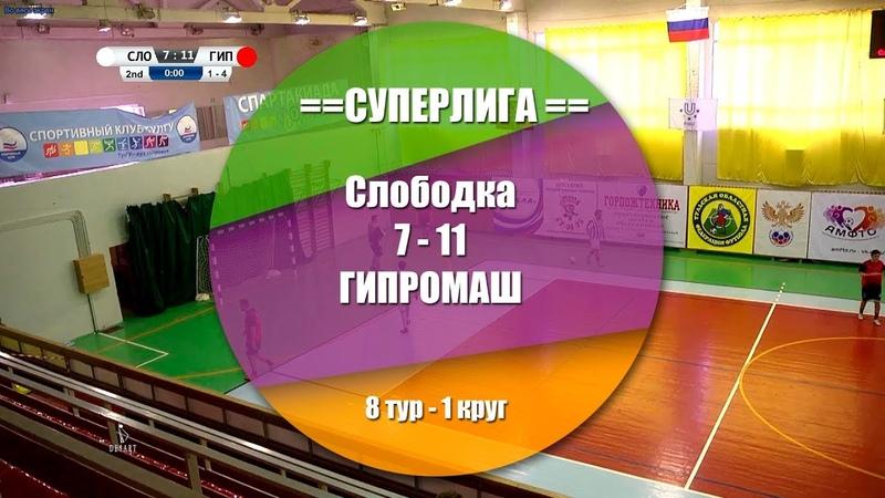 Слободка 7 - 11 ГИПРОМАШ (3-5) - Обзор матча - 8 тур СуперЛига АМФТО
