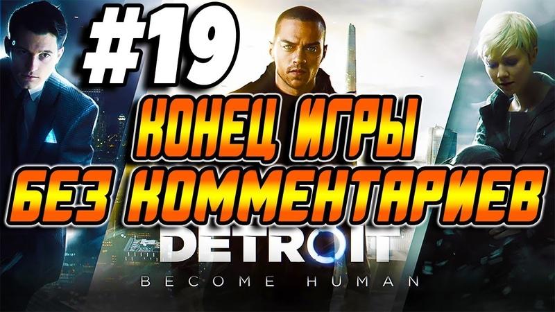 Конец Игры Detroit Become Human на русском Часть 19 Признание Андроидов Без комментариев PS4 Pro
