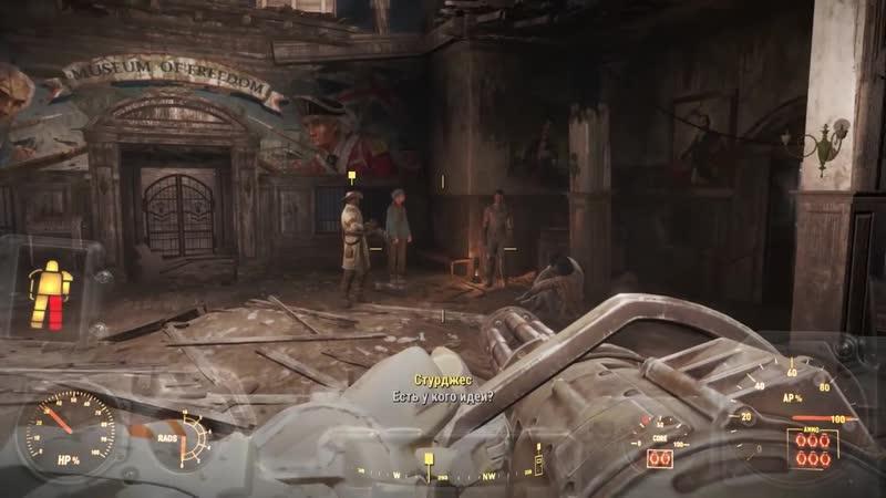[Джек Шепард] Fallout 4 - Прохождение 3