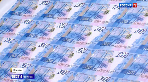Вести.Ru: От простых медяков до качественных банкнот: Гознаку исполнилось 200 лет