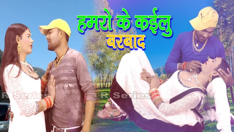 Tufan Diwana का दर्द भरा गाना VIDEO SONG - Hamro Ke Kailu Barbad - Bhojpuri Sad Song 2019