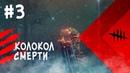 Dead by Daylight ▶️ МАГАЗИН БАРАХОЛЬЩИКА!