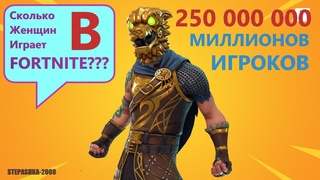 Fortnite News 250 000 000 gamers