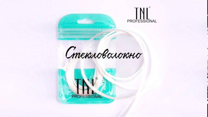 Стекловолокно для наращивания ногтей TNL Professional