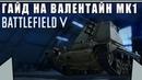 Обзор/Гайд на танк ВАЛЕНТАЙН MK1 Зенитный Самый универсальный танк BATTLEFIELD 5