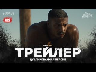 DUB | Трейлер №2: «Крид 2» / «Creed 2», 2019
