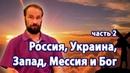 Россия, Украина, Запад, Мессия и Бог - часть 2