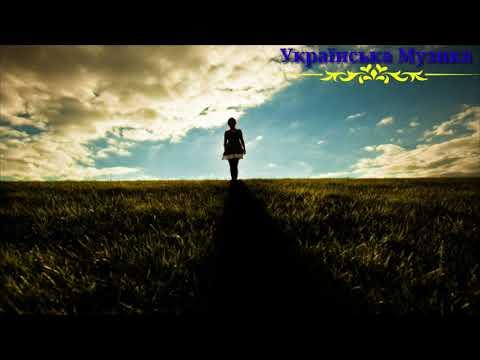 Загубив душу - MOTANKA - Українська пісня