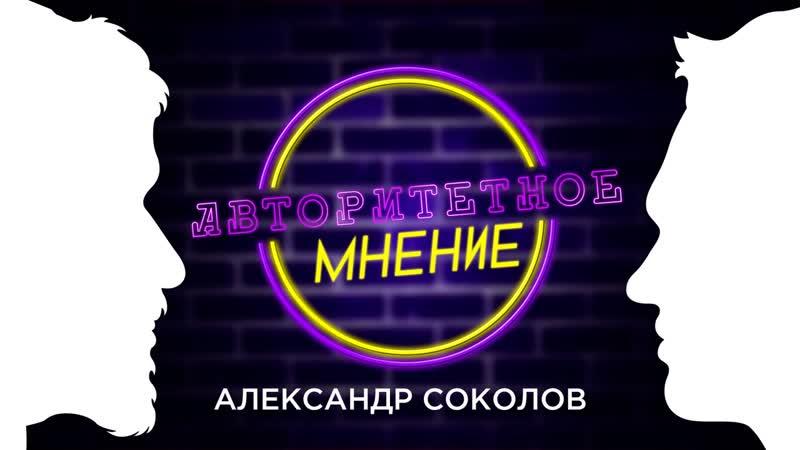 Авторитетное мнение 5 Александр Борисович Соколов