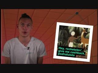 #Рокет #Киви - ПЕРЕЗАГРУЗКА 2018 - НОВЫЙ #РОКЕТБАНК