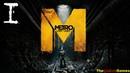 Прохождение Metro Last Light Метро 2033 Луч надежды HD PC Часть 1 Новый дом
