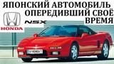 Honda NSX  ВОТ ЧТО ЗНАЧИТ БЫСТРЫЙ ЯПОНСКИЙ АВТОМОБИЛЬ.