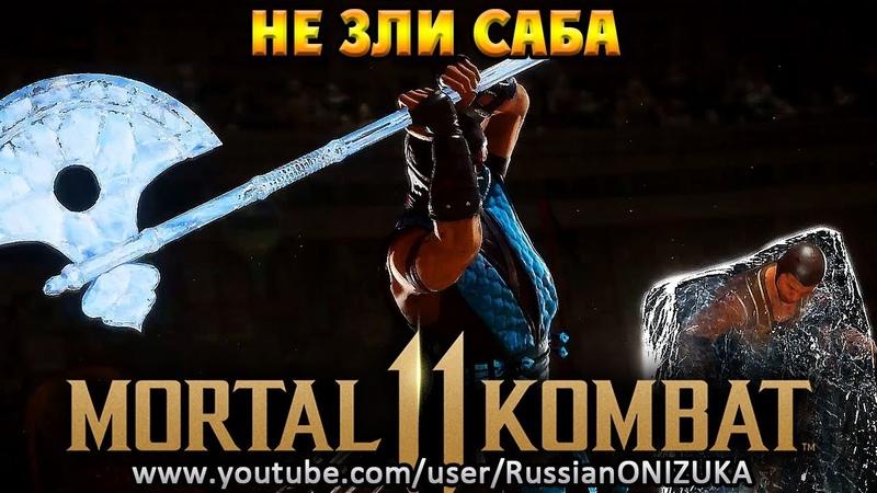 MK11 ONLINE - ТАК ПСИХАПНУЛ что ПЕРЕПУТАЛ ИМЕНА САБ-ЗИР
