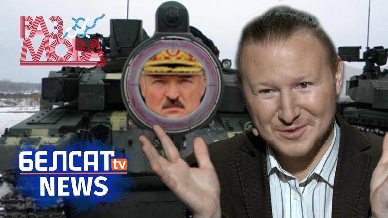 Лукашэнка – галоўная інфармацыйная зброя | лукашенко – главное информационное оружие Белсат