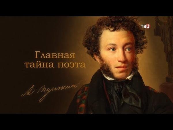Пушкин Главная тайна поэта
