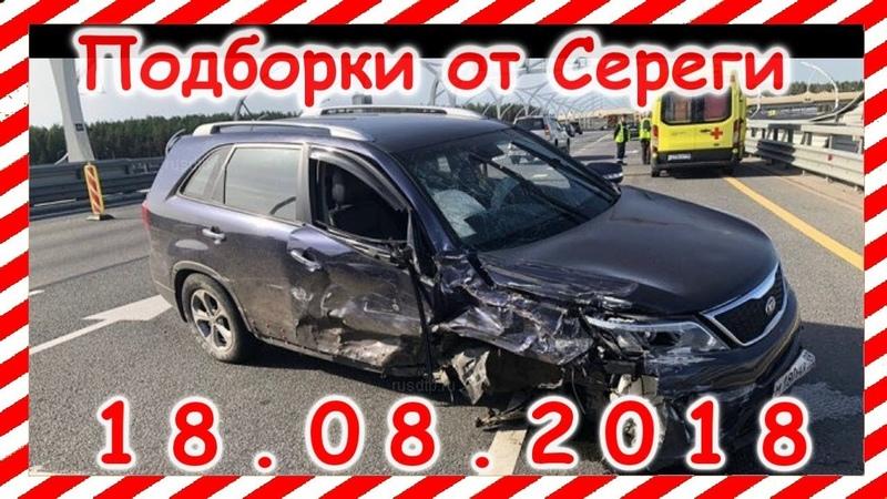 18 08 2018 Видео аварии дтп автомобилей и мото снятых на видеорегистратор Car Crash Compilation may группа: vk.com/avtoo
