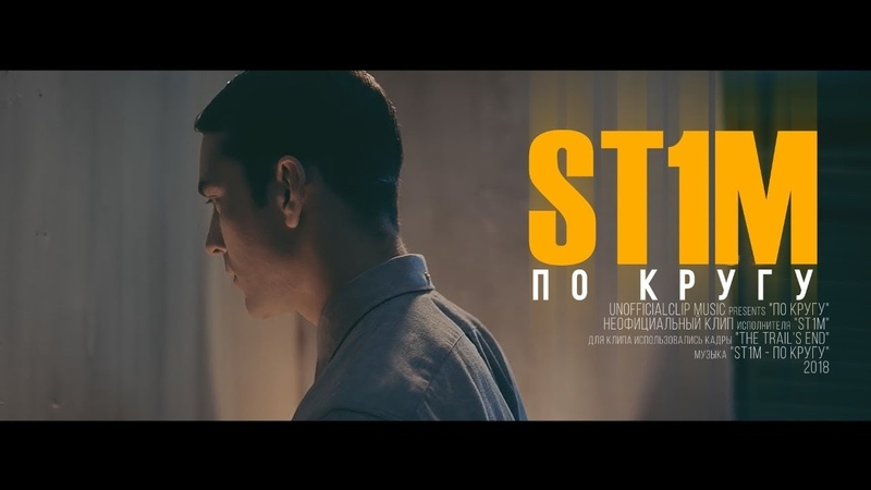 ST1M - По кругу (Unofficial clip 2018)