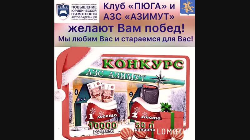 АЗС «АЗИМУТ» и Клуб «ПЮГА» - доверяйте лучшим!