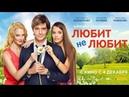 Любит не любит -русская мелодрама