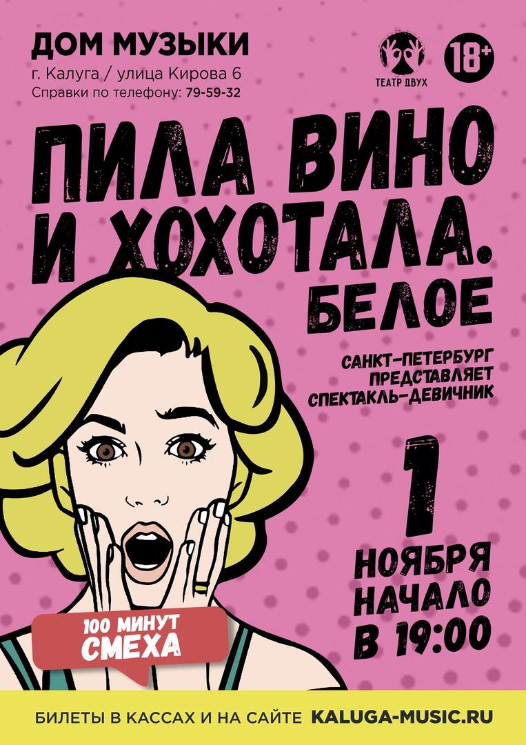 """Афиша Калуга """"Пила вино и хохотала. Белое"""" в Калуге!"""