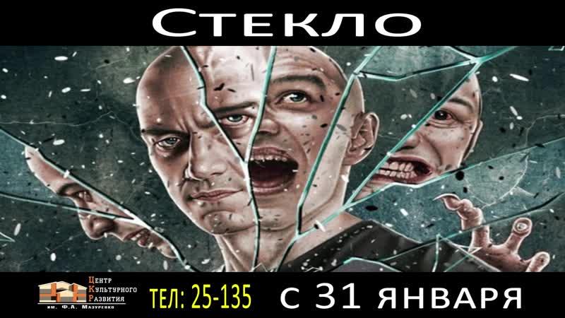 Kino Стекло