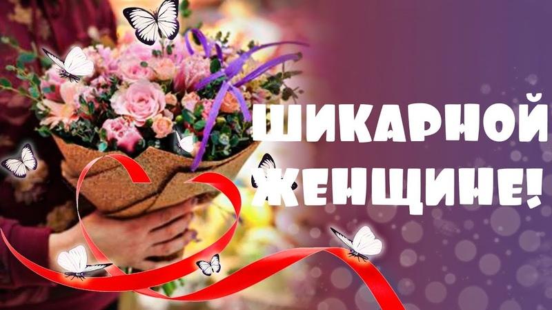 Музыкальное Поздравление С Днём Рождения ДЛЯ ЖЕНЩИНЫ