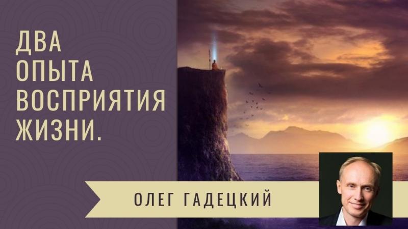 Два опыта восприятия жизни Олег Гадецкий
