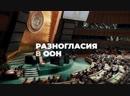Разногласия в ООН пакт о миграции